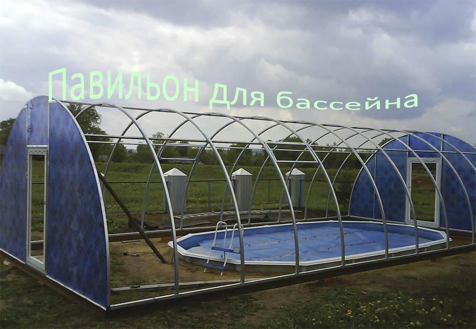 Павильоны из поликарбоната для бассейнов своими руками